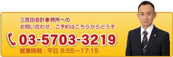 三反田会計事務所へのお問い合わせ、ご予約はこちらからどうぞ。03-5703-3219 営業時間平日8:55~17:15